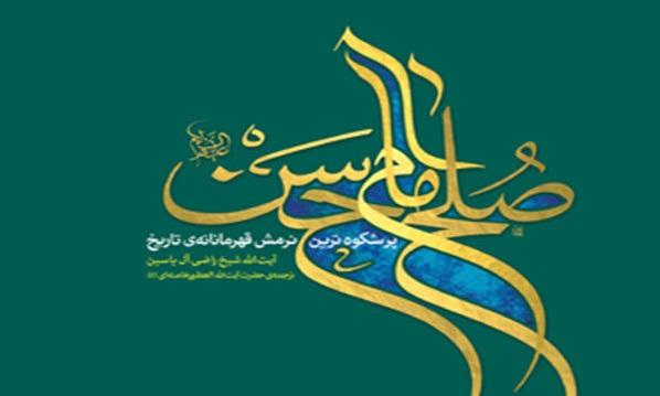 آشتی ناپذیری اسلام و باند اموی نتیجه صلح امام حسن (ع) بود