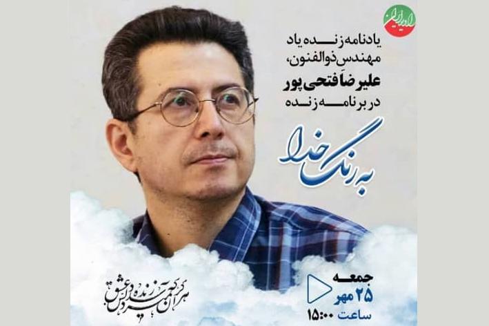 یادی از مرحوم علیرضا فتحیپور در رادیو ایران / توصیه به قرائت آیةالکرسی
