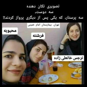 تصویری عجیب و تکان دهنده از سه پرستار بیمارستان امام خمینی
