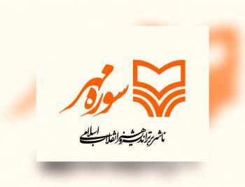 ۱۵۰ کتاب چاپ اول در سوره مهر منتشر شد