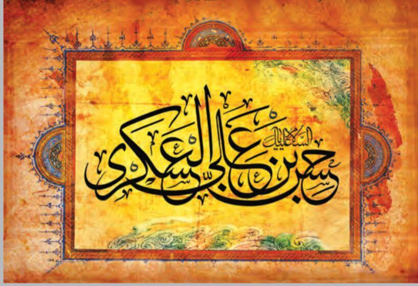امام عسکری (ع) و رهبری شیعیان با شبکه وکالت