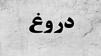 ریشه گناهان در کلام امام حسن عسکری (ع)