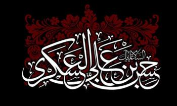 «امام حسن عسکری» غریب در حیات و شهادت