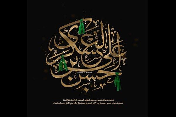 نقش امام حسن عسکری (ع) در حفظ شیعه و آمادگی مردم برای دوره غیبت