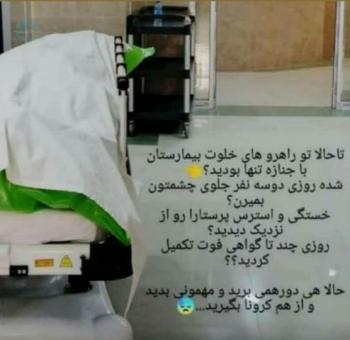 استوری تکاندهنده و دردناک پرستار ایرانی +عکس