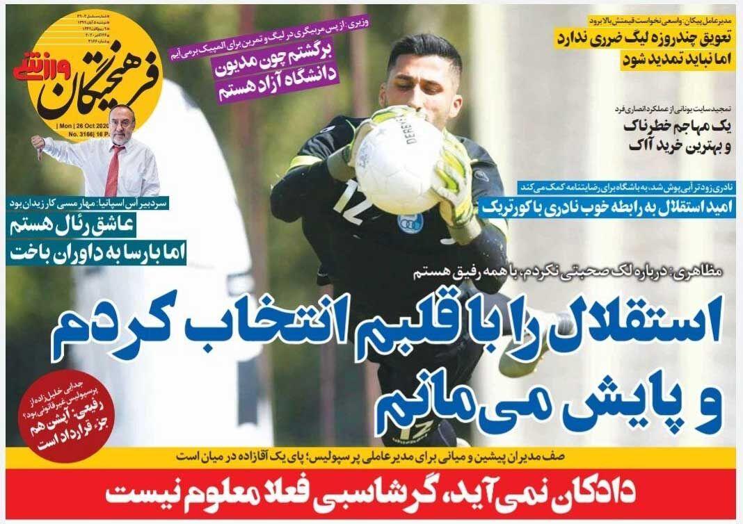 روزنامه فرهیختگان ورزشی  استقلال را با قلبم انتخاب کردم و پایش میمانم