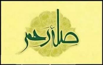 از برکات صله رحم که از آن بی خبرید