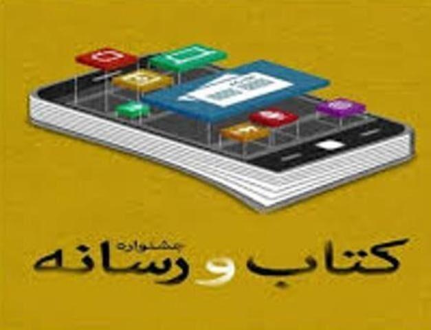 حسن خجسته، رئیس هیئت داوران جشنواره کتاب و رسانه شد