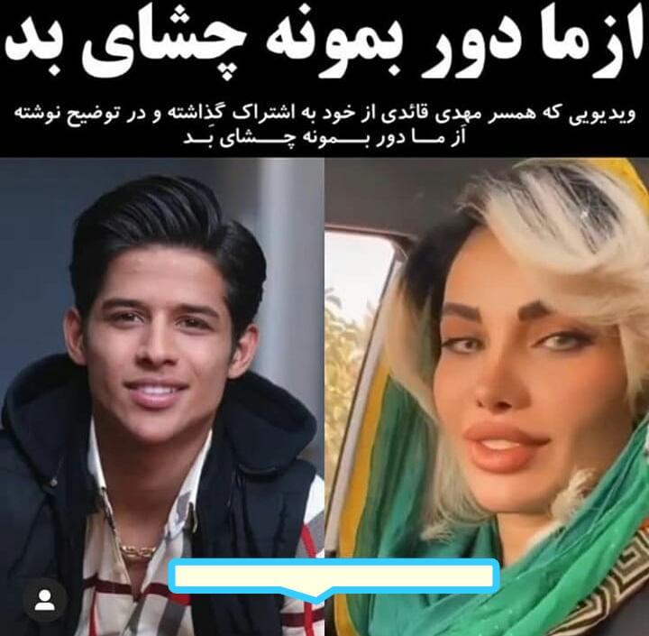 زن مهدی قائدی / از ما دور بمونه چشمای بد
