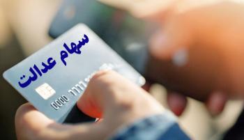 اعطای کارت اعتباری به سهامداران سهام عدالت
