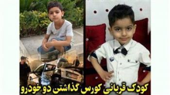 محمدیاسین 6 ساله قربانی کورس گذاشتن آزرا و امویام شد