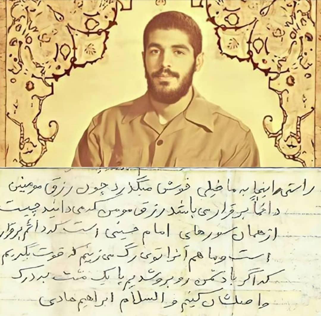 دستخط به جا مانده از شهید ابراهیم هادی+ سند