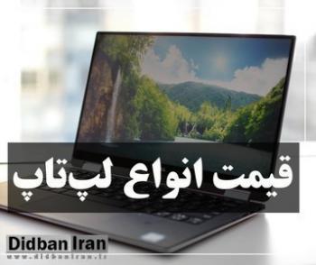 آخرین قیمت انواع لپ تاپ ۱۵ آبان۹۹+جدول قیمت
