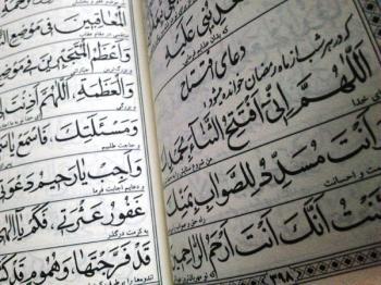 متن کامل دعای افتتاح +ترجمه
