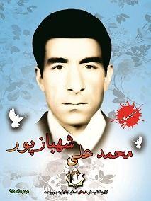 """""""بازگشت فرمانده شهید بویراحمدی به وطن پس از ۱۳ سال"""""""