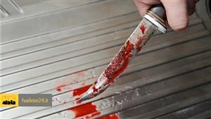 قتل مرد 50 ساله با چاقو