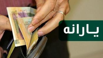 مبلغ یارانه افزایش یافت + مبلغ دریافتی جدید