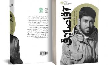 کتاب «آقا صادق» روایتگر زندگی شهیدی که تلاش کرد تا نهال انقلاب اسلامی را آبیاری کند