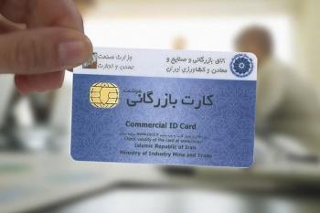 غائله کارت بازرگانی اجارهای چه زمانی خاتمه مییابد؟