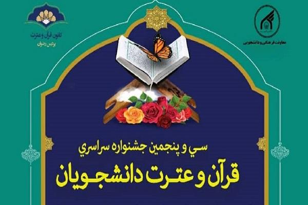 مرحله کشوری سیوپنجمین جشنواره قرآن وزارت علوم آغاز شد
