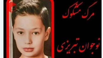 مرگ نوجوان ۱۳ ساله تبریزی با چاقو
