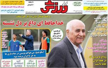 روزنامه ابرار ورزشی| وداع با مردی که در همه ایران خانه داشت