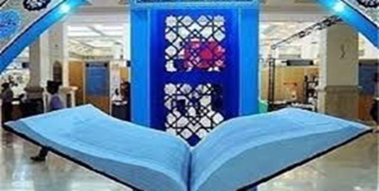 ترتیل صفحه ۵۴۱ قرآن کریم+فیلم و متن آیات