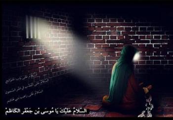 مناجات امام کاظم (ع) در زندان؛ وای بر من اگر مرا مشمول رحمتت قرار ندهی