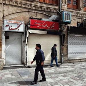 تهران از فردا تعطیل میشود؟