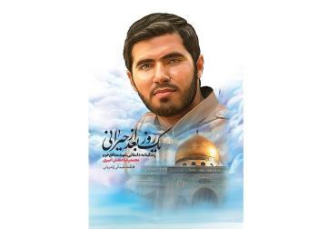 داستان زندگی شهید دهه هفتادی در «یک روز بعد از حیرانی»