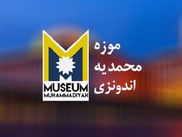 «محمدیه»، بزرگترین موزه پیامبر اسلام میشود+ عکس