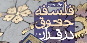 مبانی فلسفه حقوق در قرآن منتشر شد