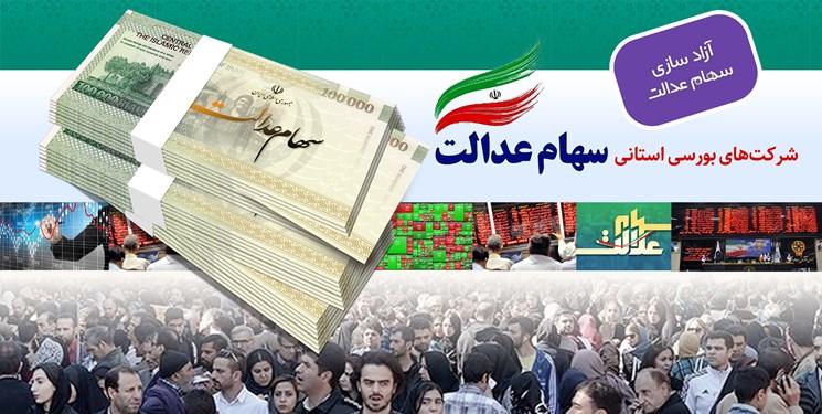 تعیین تکلیف سود باقیمانده سهام عدالت طبق مصوبه شورای عالی بورس