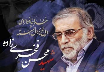 محل تدفین شهید فخریزاده کجاست؟