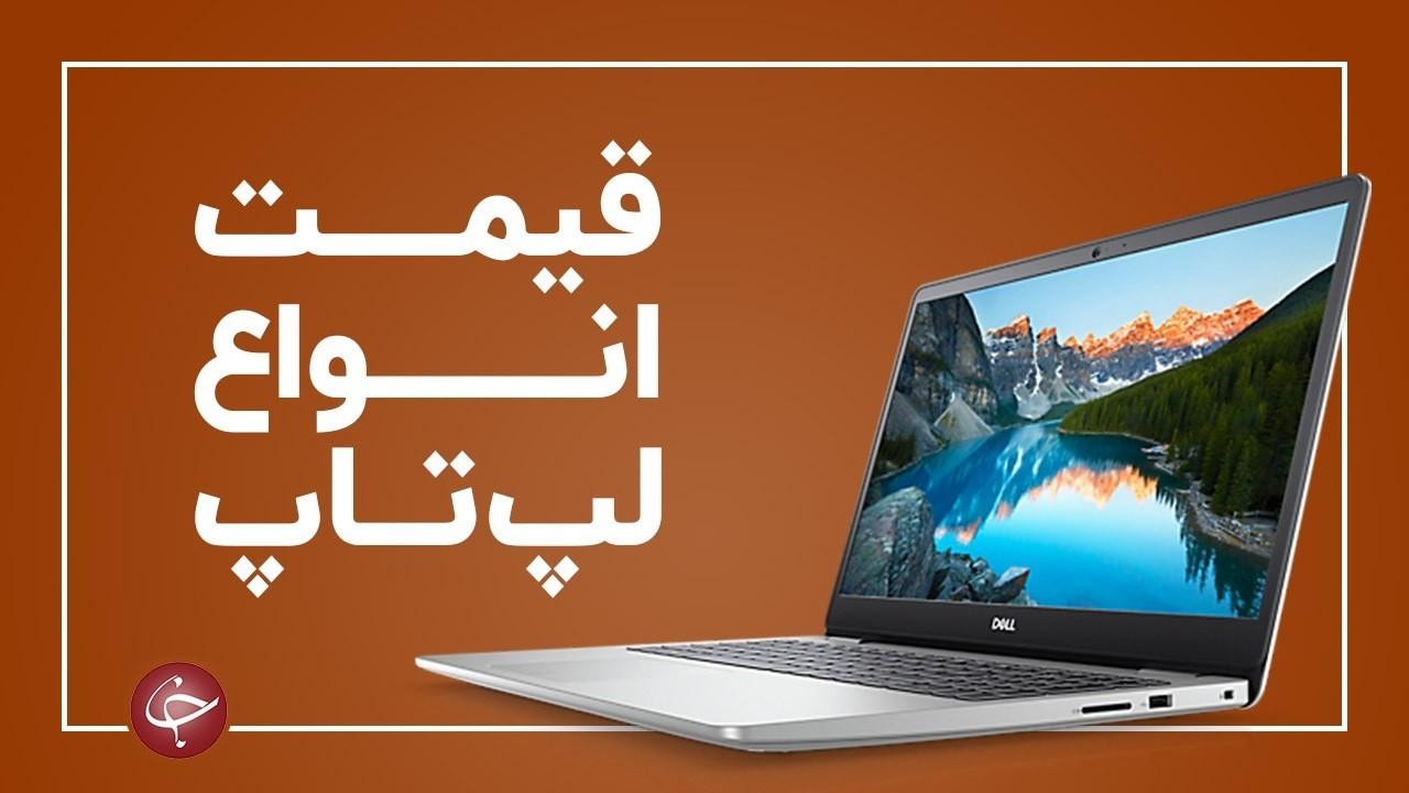 آخرین قیمت انواع لپ تاپ در بازار (۱۱ آذر)
