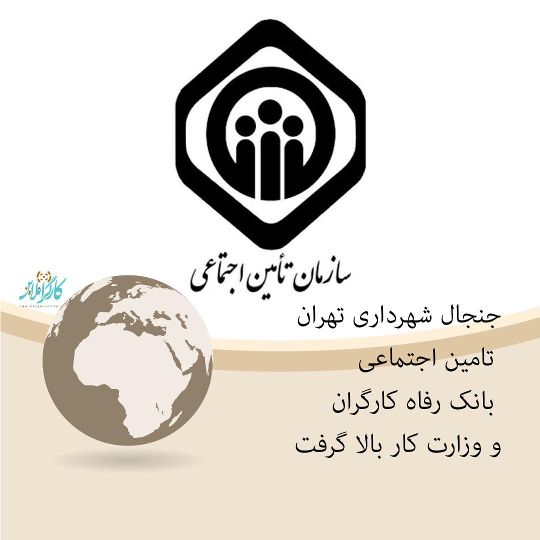 درگیری شهرداری تهران، تامین اجتماعی ، بانک رفاه کارگران و وزارت کار بالا گرفت
