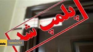 مطب جراحی زیبایی در تهرانپارس پلمب شد