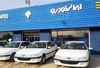 آغاز طرح جدید پیشفروش محصولات ایران خودرو از دوشنبه ۲۴ آذرماه