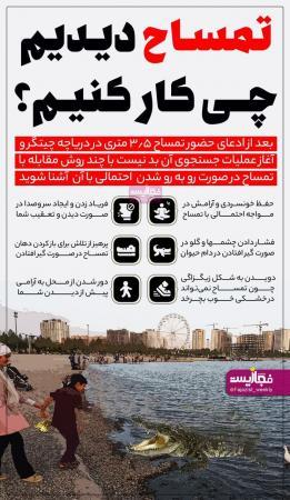 عکس پیش فرض از حمله تمساح خطرناک دریاچه چیتگر+روش فرار