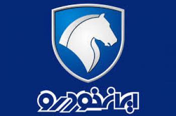 قرعه کشی پیش فروش محصولات ایران خودرو+زمان