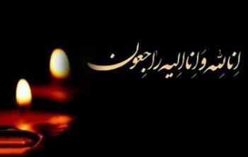 پدر شهیدان «حسینی» درگذشت