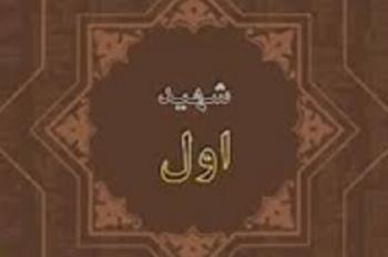 ماجرای توصیه امام عصر(عج) به مطالعه روزانه آثار بزرگترین فقیه شیعه