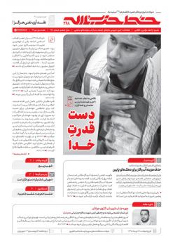 شماره جدید «خط حزبالله» منتشر شد