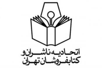 اطلاعیه جدید اتحادیه ناشران و کتابفروشان تهران