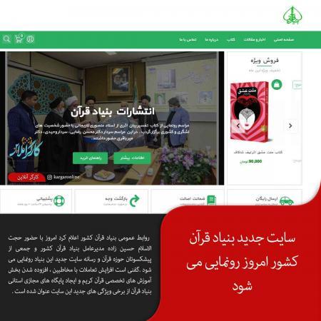 سایت جدید بنیاد قرآن کشور امروز رونمایی می شود