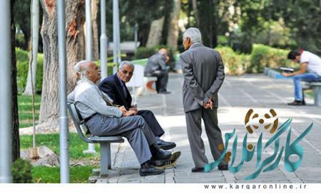 فوری/اعلام شرایط پرداخت وام ۵ میلیون تومانی به بازنشستگان تهران