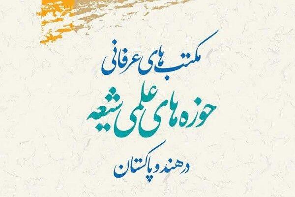 کتاب مکتبهای عرفانی حوزههای علمی شیعه در هند و پاکستان منتشر شد