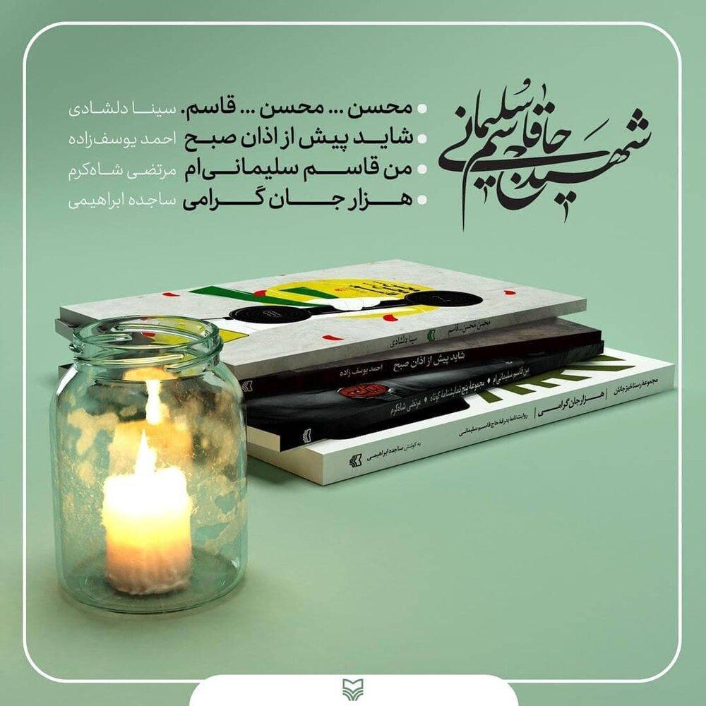 انتشار ۴ اثر سوره مهر درباره حاج قاسم