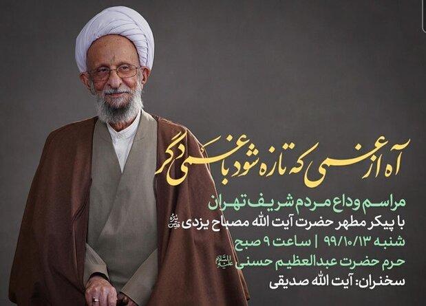 جزییات مراسم وداع مردم تهران با آیتالله مصباح یزدی