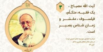 عکس نوشت  ویژگیهای عمار انقلاب از منظر مقام معظم رهبری